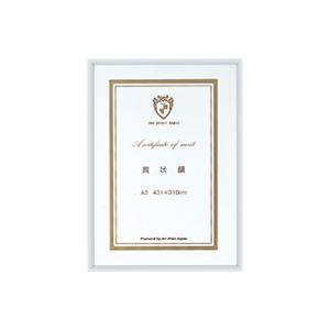 (業務用20セット) エーピージェイ工房 ライトフレーム賞状額縁シルバーA3 20281630