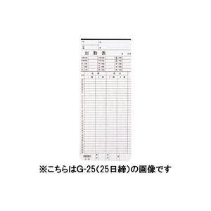 (業務用30セット) セイコー タイムカード G-15 100枚
