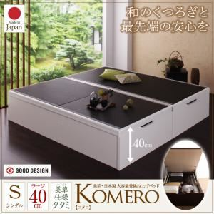 畳ベッド シングル【Komero】ラージ フレームカラー:ホワイト 畳カラー:ブラウン 美草・日本製_大容量畳跳ね上げベッド_【Komero】コメロ【代引不可】