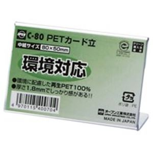 (業務用200セット) オープン工業 PETカード立 C-80