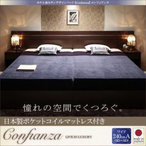 ベッド ワイド240Aタイプ【Confianza】【日本製ポケットコイルマットレス付き】ホワイト 家族で寝られるホテル風モダンデザインベッド【Confianza】コンフィアンサ【代引不可】