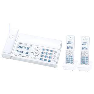 パナソニック(家電) デジタルコードレス普通紙ファクス(子機2台付き)(ホワイト)