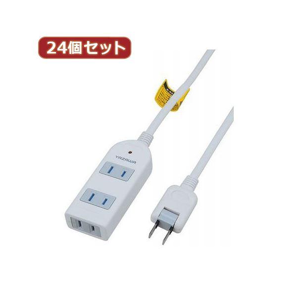 YAZAWA 24個セット 雷ガード付延長コード・タップ3個口 Y02KS302WHX24