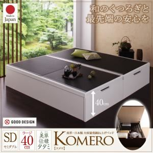 ベッド セミダブル【Komero】ラージ フレームカラー:ホワイト 畳カラー:ブラウン 美草・日本製_大容量畳跳ね上げベッド_【Komero】コメロ【代引不可】