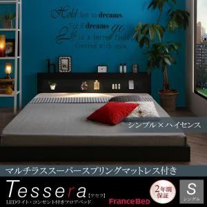 フロアベッド シングル【Tessera】【マルチラススーパースプリングマットレス付き】ホワイト LEDライト・コンセント付きフロアベッド【Tessera】テセラ