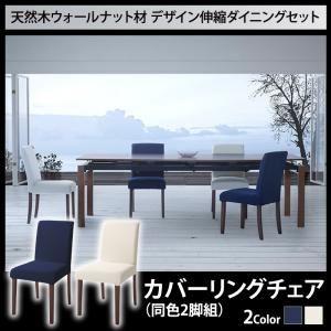 【テーブルなし】チェア2脚セット ネイビー 天然木ウォールナット材 デザイン伸縮ダイニング WALSTER ウォルスター
