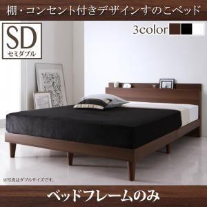 すのこベッド セミダブル【フレームのみ】フレームカラー:ブラック 棚・コンセント付きデザインすのこベッド Reister レイスター