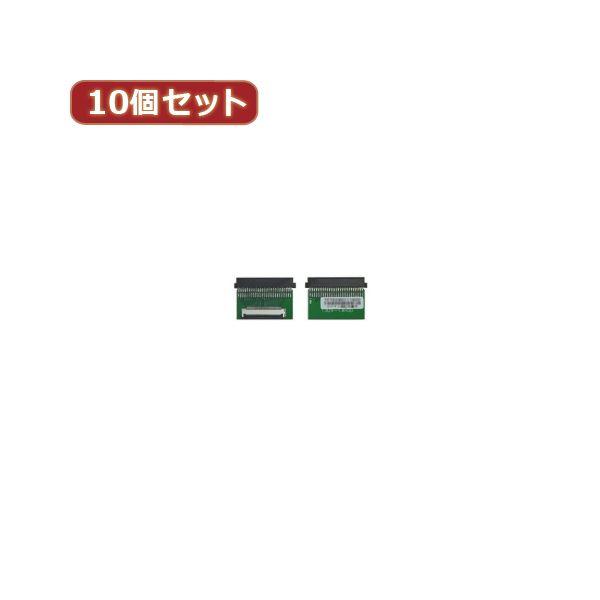 変換名人 10個セット ZIF HDD→1.8