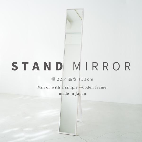細枠スタンドミラー 幅22cm(ホワイト/白) 天然木/姿見鏡/スリム/高級感/木製/飛散防止加工/折りたたみ/北欧風/日本製/完成品/NK-1