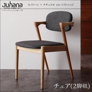 【テーブルなし】チェア2脚セット【Juhana】チャコールグレー デザインダイニング【Juhana】ユハナ