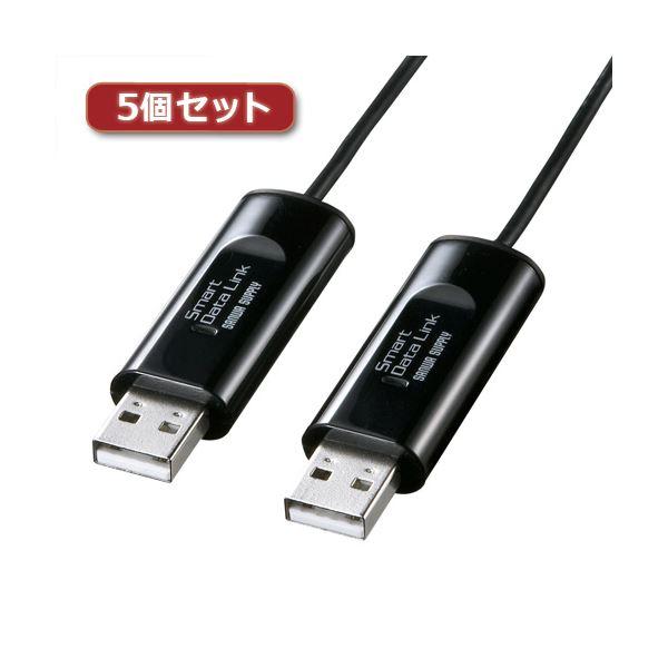 5個セット サンワサプライ ドラッグ&ドロップ対応USB2.0リンクケーブル KB-USB-LINK3KX5