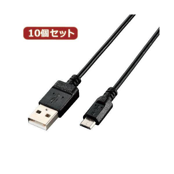 10個セット エレコム エコUSB2.0ケーブル(A-microBタイプ) U2C-JAMB15BKX10