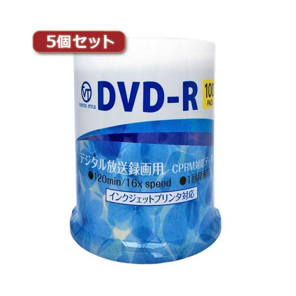 5個セット VERTEX DVD-R(Video with CPRM) 1回録画用 120分 1-16倍速 100Pスピンドルケース 100P インクジェットプリンタ対応(ホワイト) DR-120DVX.100SNX5