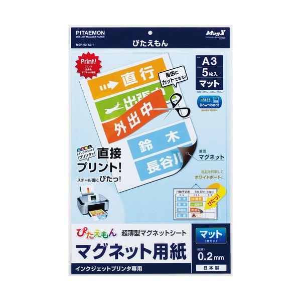 (まとめ) マグエックス ぴたえもん インクジェットプリンター専用マグネットシート A3 MSP-02-A3-1 1パック(5枚) 【×10セット】