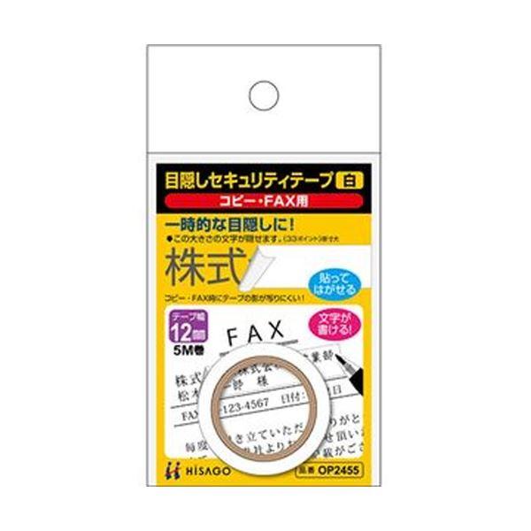 (まとめ)ヒサゴ 目隠しセキュリティテープ12mm巾/5m 白(コピー・FAX用)OP2455 1巻【×20セット】