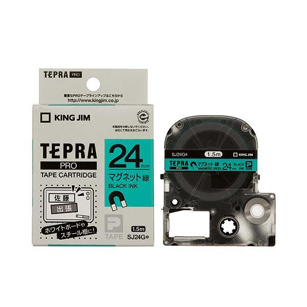 (まとめ) キングジム テプラ PRO テープカートリッジ マグネットテープ 24mm 緑/黒文字 SJ24G 1個 【×10セット】