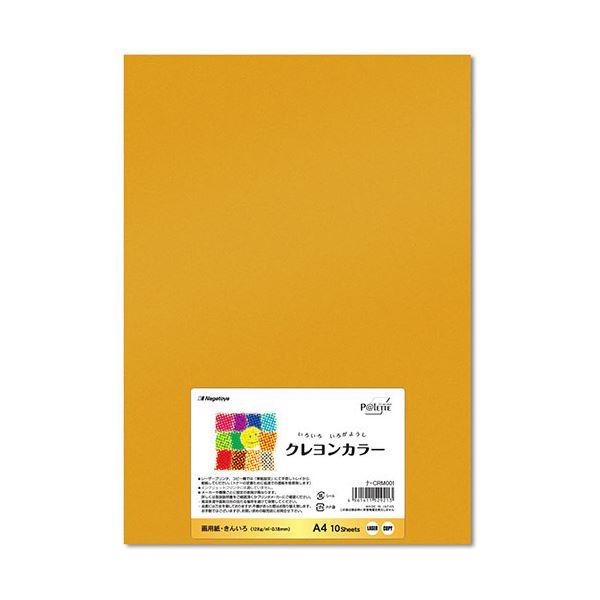 (まとめ) 長門屋商店 いろいろ色画用紙クレヨンカラー A4 きんいろ ナ-CRM001 1パック(10枚) 【×30セット】