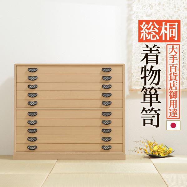 総桐 着物箪笥/タンス 【10段】 幅99cm 木製 金具取っ手付き 『琴月 きんげつ』 〔寝室 ベッドルーム 和室 リビング〕【代引不可】