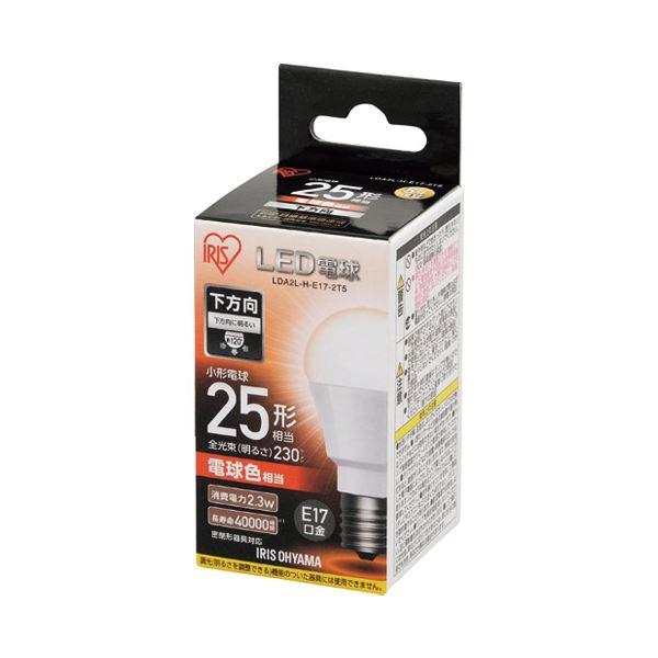 (まとめ)アイリスオーヤマ LED電球25W E17 直下 電球 LDA2L-H-E17-2T5【×30セット】