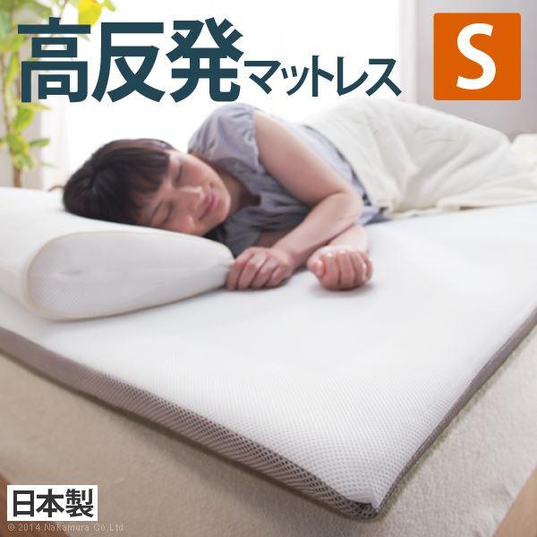 高反発 マットレス 【シングル 100×200cm】 日本製 洗える 体圧分散 防湿 速乾機能付き 『新構造 エアーマットレス』【代引不可】