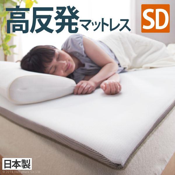 高反発 マットレス 【セミダブル 120×200cm】 日本製 洗える 体圧分散 防湿 速乾機能付き 『新構造 エアーマットレス』【代引不可】