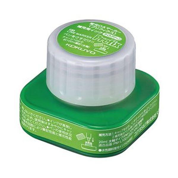 (まとめ)コクヨ 蛍光OAマーカー<プリフィクス>補充用インク ライトグリーン 20ml PMR-L10g 1セット(5個)【×5セット】