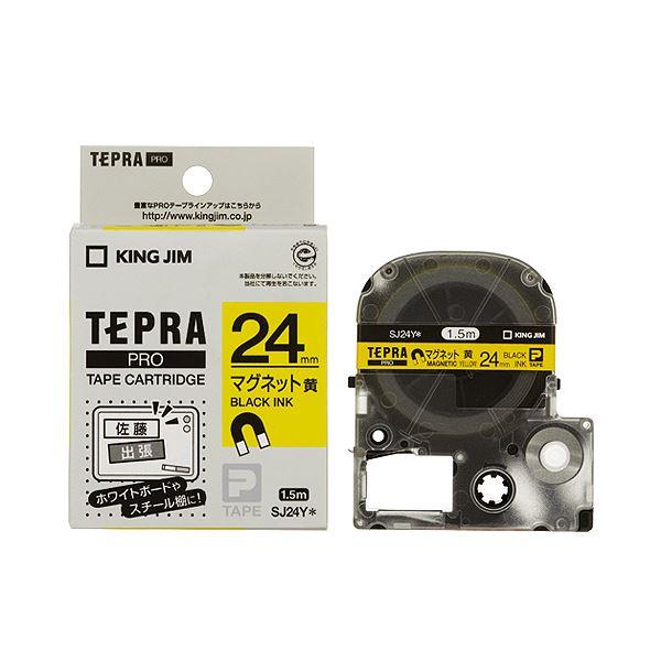 (まとめ) キングジム テプラ PRO テープカートリッジ マグネットテープ 24mm 黄/黒文字 SJ24Y 1個 【×10セット】