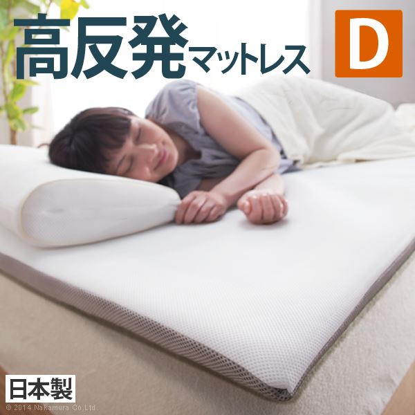 高反発 マットレス 【ダブル 140×200cm】 日本製 洗える 体圧分散 防湿 速乾機能付き 『新構造 エアーマットレス』【代引不可】