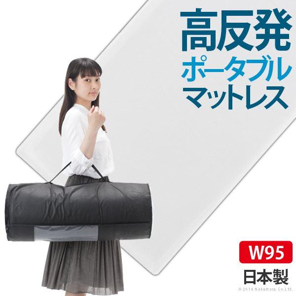 高反発 マットレス 【ポータブル 95×200cm】 日本製 洗える 速乾機能付き 折りたたみ収納 『新構造 エアーマットレス』【代引不可】