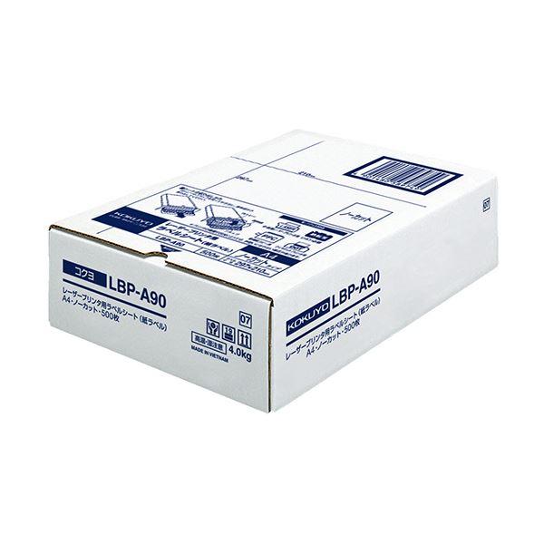 コクヨ モノクロレーザープリンタ用紙ラベル A4 ノーカット LBP-A90 1冊(500シート)