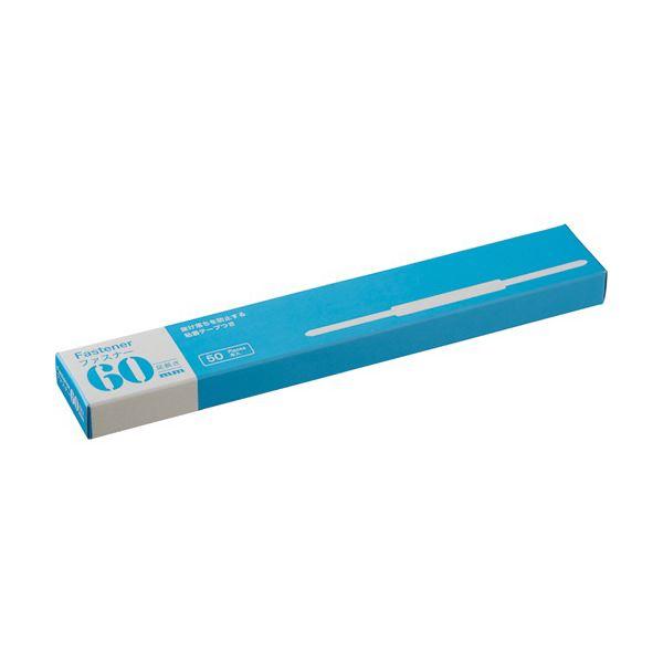 (まとめ) TANOSEE ファスナーポリオレフィン鋼板 足間隔80mm 長さ60mm 1箱(50本) 【×10セット】