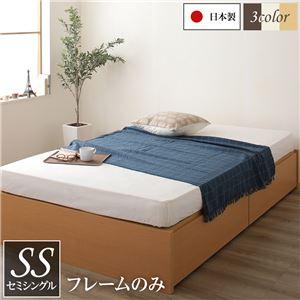 日本製 ヘッドレス ボックス収納 ベッド セミシングルサイズ (フレームのみ) 国産ベッドフレーム 引き出し2杯付き 長尺物収納可 大容量 頑丈 耐荷重500kg ナチュラル【代引不可】