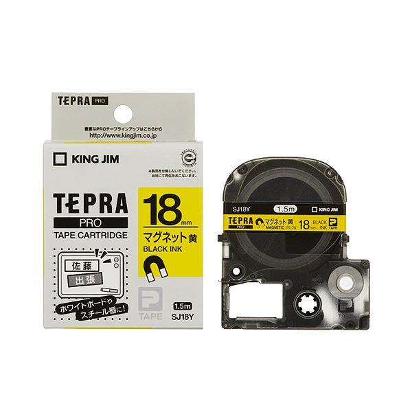 (まとめ) キングジム テプラ PRO テープカートリッジ マグネットテープ 18mm 黄/黒文字 SJ18Y 1個 【×10セット】