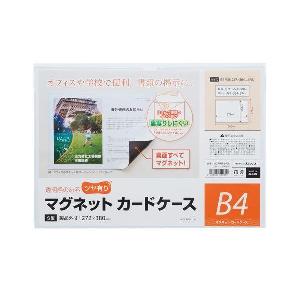(まとめ) マグエックス マグネットカードケースツヤ有B4 MCARD-B4G【×10セット】