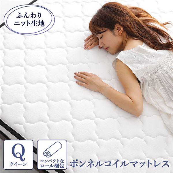 快眠 ボンネルコイルマットレス 寝具 クイーンサイズ 高密度 キルト生地 耐久性 ムレにくい 一年保証 コンパクト 圧縮ロール梱包 一年中快適