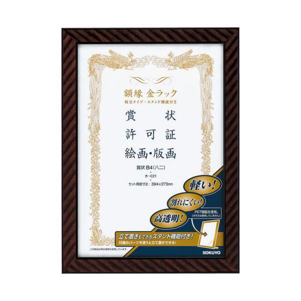 コクヨ 額縁(金ラック)軽量タイプスタンド付 賞状B4(八二)カ-E21 1セット(10枚)