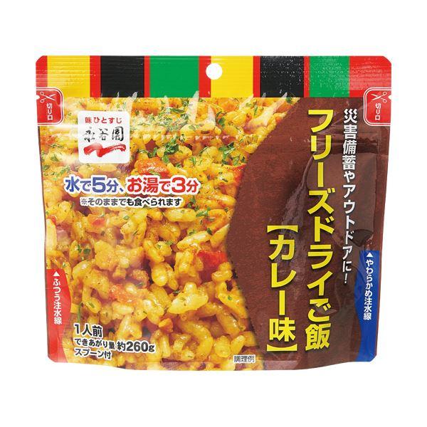 永谷園 業務用フリーズドライごはんカレー味 1ケース(15食)