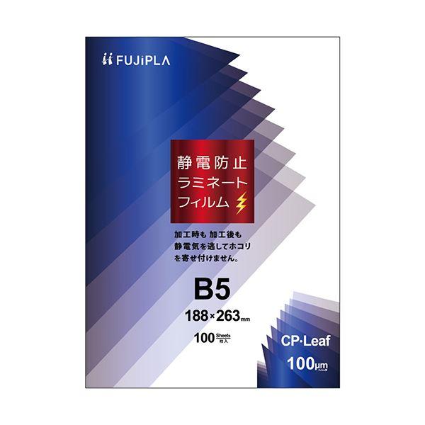 (まとめ)ヒサゴ フジプラ ラミネートフィルムCPリーフ静電防止 B5 100μ CPS1018826 1パック(100枚)【×5セット】