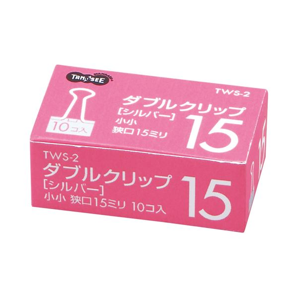 (まとめ) TANOSEE ダブルクリップ 小小 口幅15mm シルバー 1セット(100個:10個×10箱) 【×30セット】