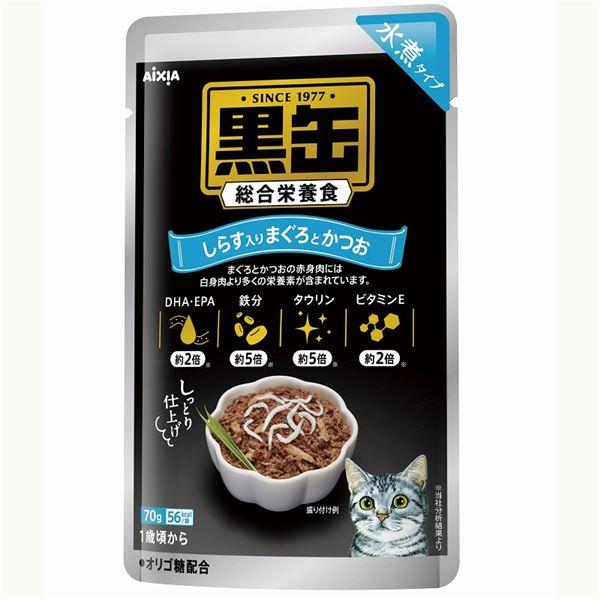 (まとめ)黒缶パウチ 水煮タイプ しらす入まぐろとかつお 70g【×96セット】【ペット用品・猫用フード】