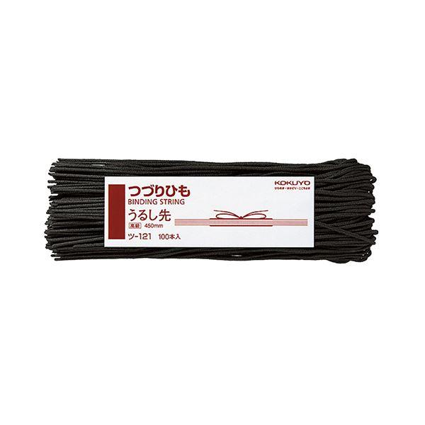 (まとめ) コクヨ つづりひも 450mm うるし先 スフ糸32本織 ツ-121 1パック(100本) 【×30セット】