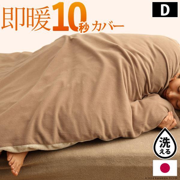 発熱する 掛け布団カバー 【ダブル キャメル×キャメル】 幅190cm 日本製 発熱 放熱防止 5層構造 ズレ防止紐付 〔ベッドルーム〕【代引不可】