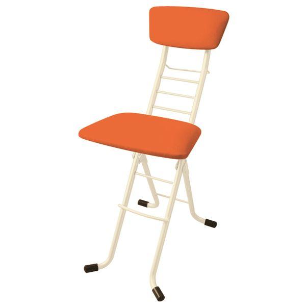 シンプル 折りたたみ椅子 【オレンジ×ミルキーホワイト】 幅35cm 日本製 高さ6段調節 スチールパイプ 『ワーキングチェアモア』【代引不可】