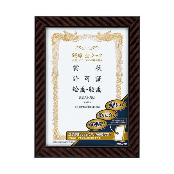 コクヨ 額縁(金ラック)軽量タイプスタンド付 賞状A4(尺七)カ-E23 1セット(10枚)
