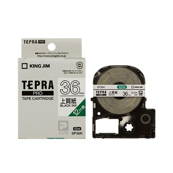 (まとめ) キングジム テプラ PRO テープカートリッジ 上質紙ラベル 36mm 白/黒文字 SP36K 1個 【×5セット】