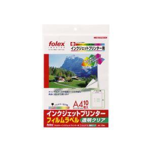 (まとめ) フォーレックスカラーインクジェットプリンタ用フィルムラベル A4 フリータイプ 透明クリア JF-A4C 1冊(10シート) 【×10セット】