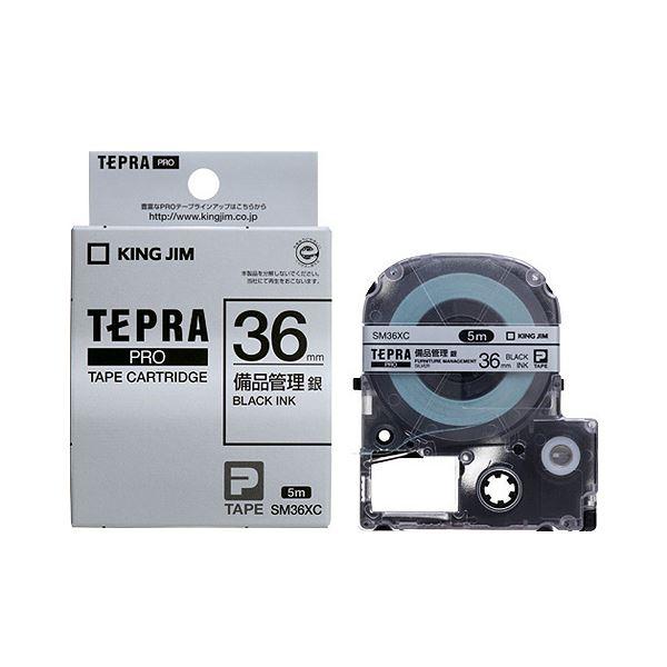 (まとめ) キングジム テプラ PRO テープカートリッジ 備品管理ラベル 36mm 銀/黒文字 SM36XC 1個 【×5セット】