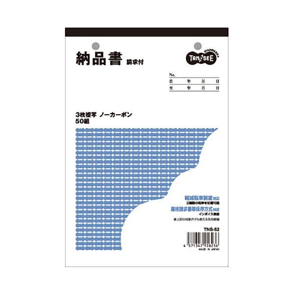 (まとめ) TANOSEE 納品書(請求書付) B6タテ型 3枚複写 ノーカーボン 50組 1セット(10冊) 【×5セット】