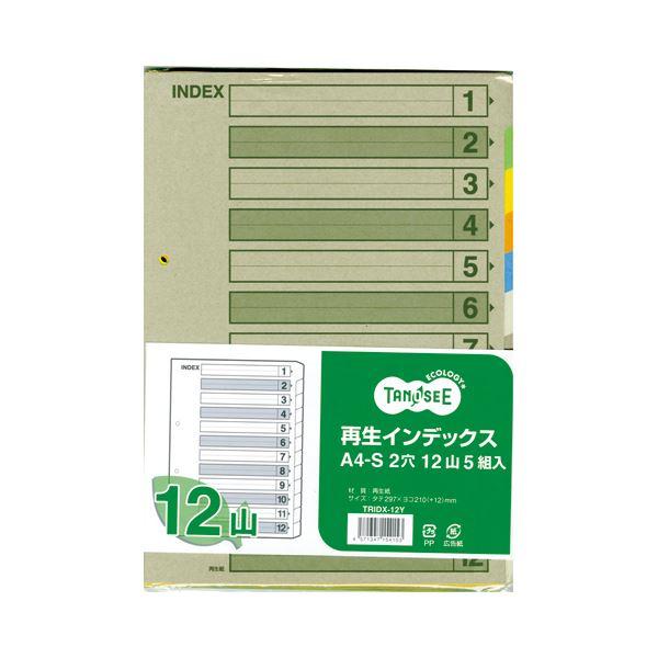 (まとめ) TANOSEE 再生インデックス A4タテ 2穴 12山 1パック(5組) 【×30セット】