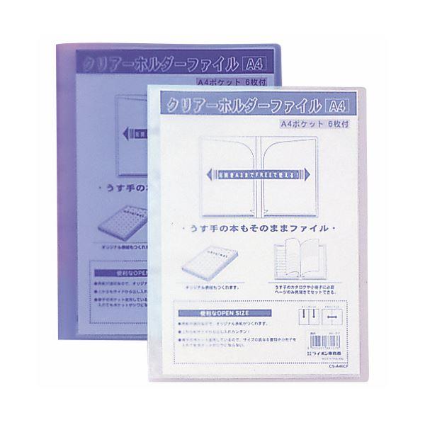 (まとめ) ライオン事務器PPクリアーホルダーファイル A4タテ 6ポケット ブルー CS-A4-6CF 1冊 【×30セット】